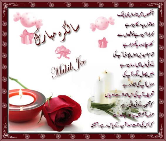 Happy Birthday Muhib Jee In Urdu Language Nice Wishes Get a special album of texts and images from our site. nice wishes
