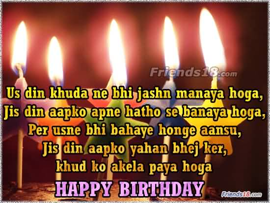 Animated Greetings Birthday Wishes For Lover In Hindi