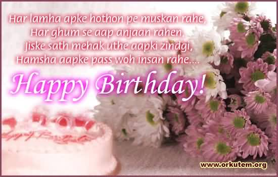 Awesome E Card Birthday Wishes For Fiance In Hindi Shayari