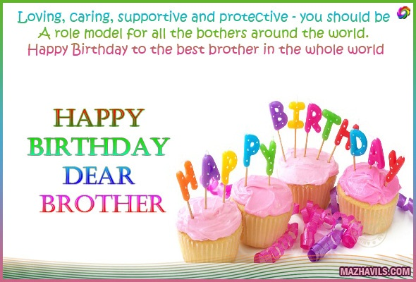 Sweet Birthday Wishes For Elder Brother E-Card