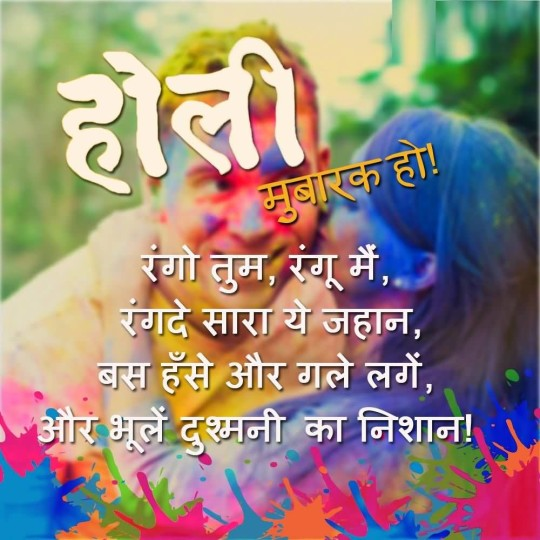 essay of holi in hindi Holi festival of colors (colours) is a renowned festival known to the whole world, because it touches the human heart with its colors of brotherhood so read this holi essay in hindiholi colors reconnect isolated relationship.