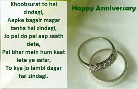 Best message anniversary wishes for parents in hindi nicewishes