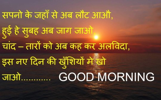 Best Message Good Morning In Hindi