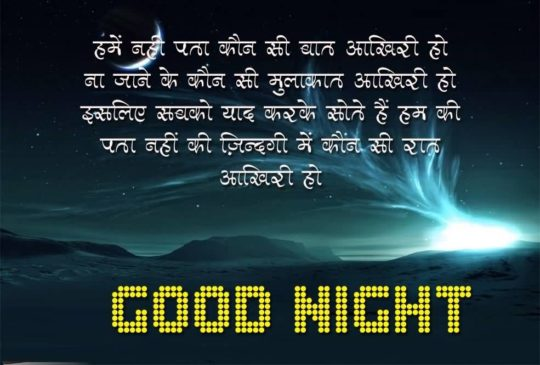 Sweet Good Night Quote In Hindi For Lover Nice Wishes