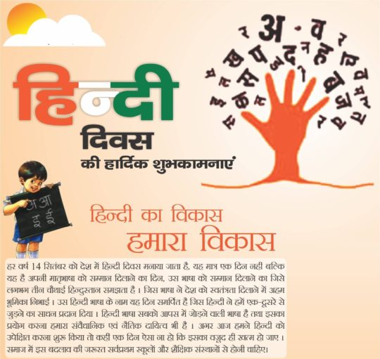 essay on hindi diwas in hindi Earth day essay in hindi :  earth day ki details earth day school project prithvi diwas essay hindi mein prithvi diwas essay in hindi prithvi diwas essay school.