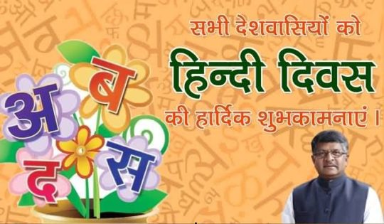 Hindi Diwas Congratulations With Hindi letters