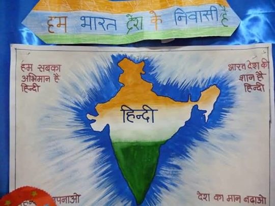 Hindi Diwas Proud On Hindi Language