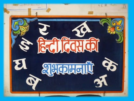 Hindi Letters On Chart On Hindi Diwas