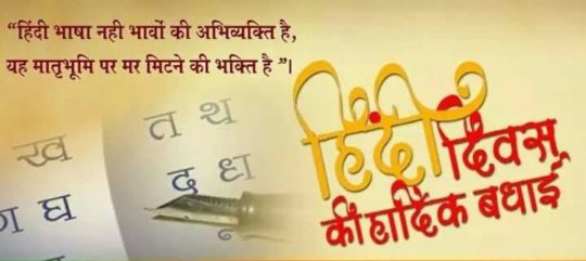 Hindi Letters On Hindi Diwas With Ink Pen