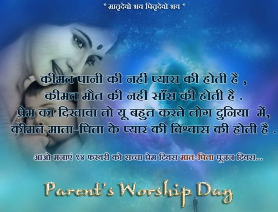 Parents Wishes Card With Hindi Wording