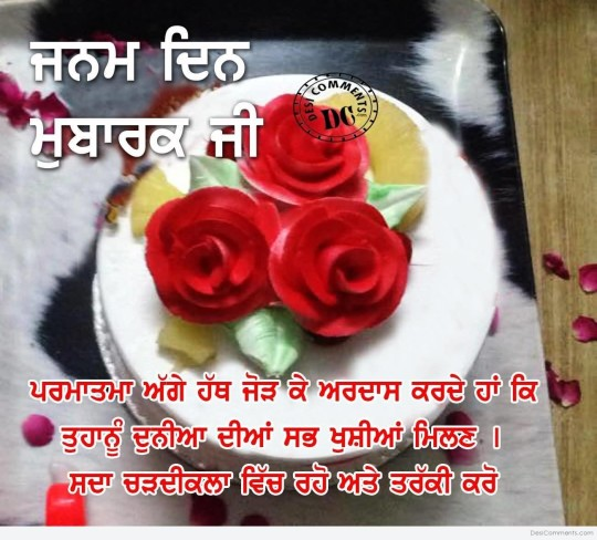Amazing Birthday Wishes Bhua G In Punjabi
