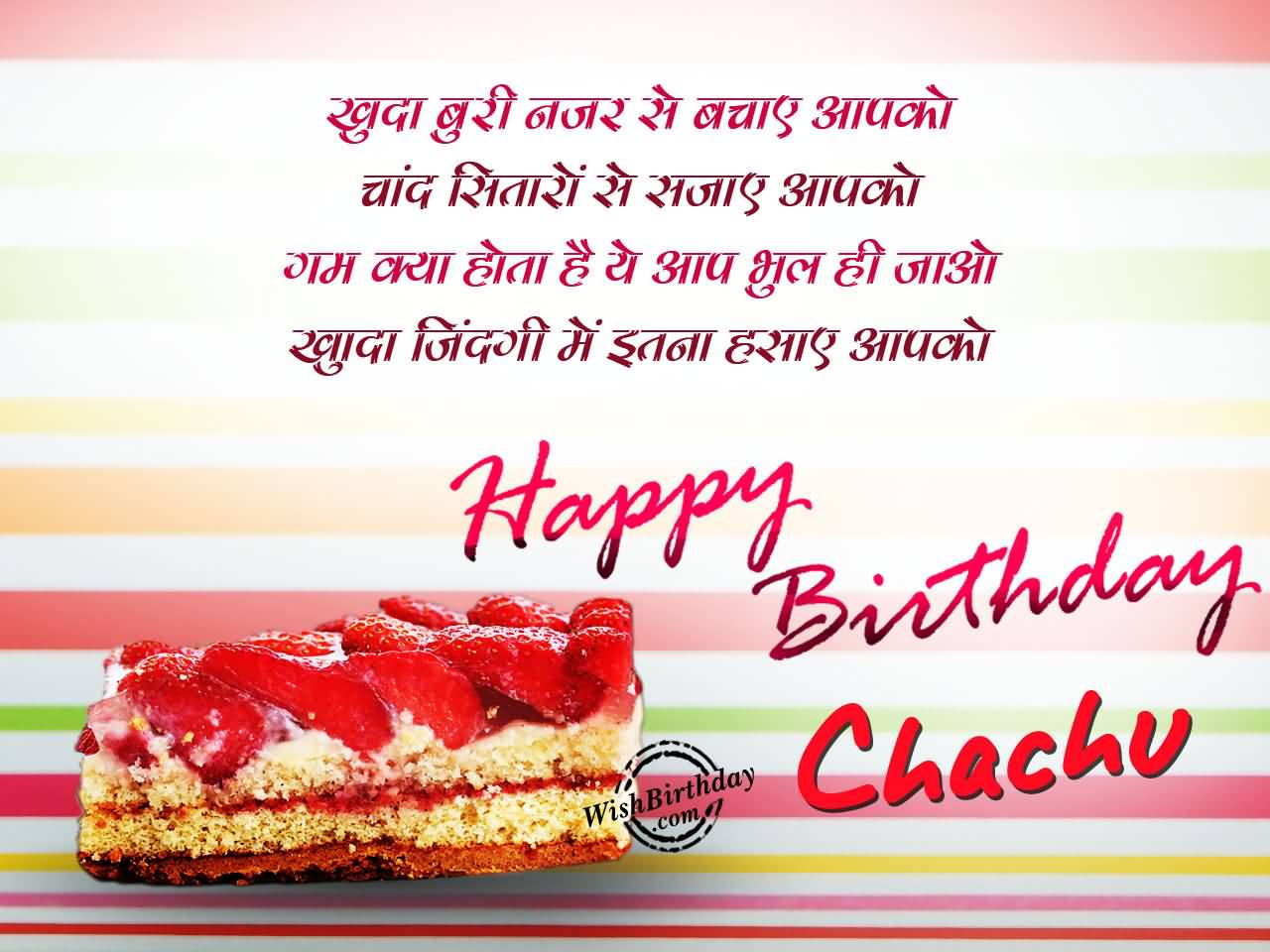 Happy Birthday Chachu In Hindi (2)