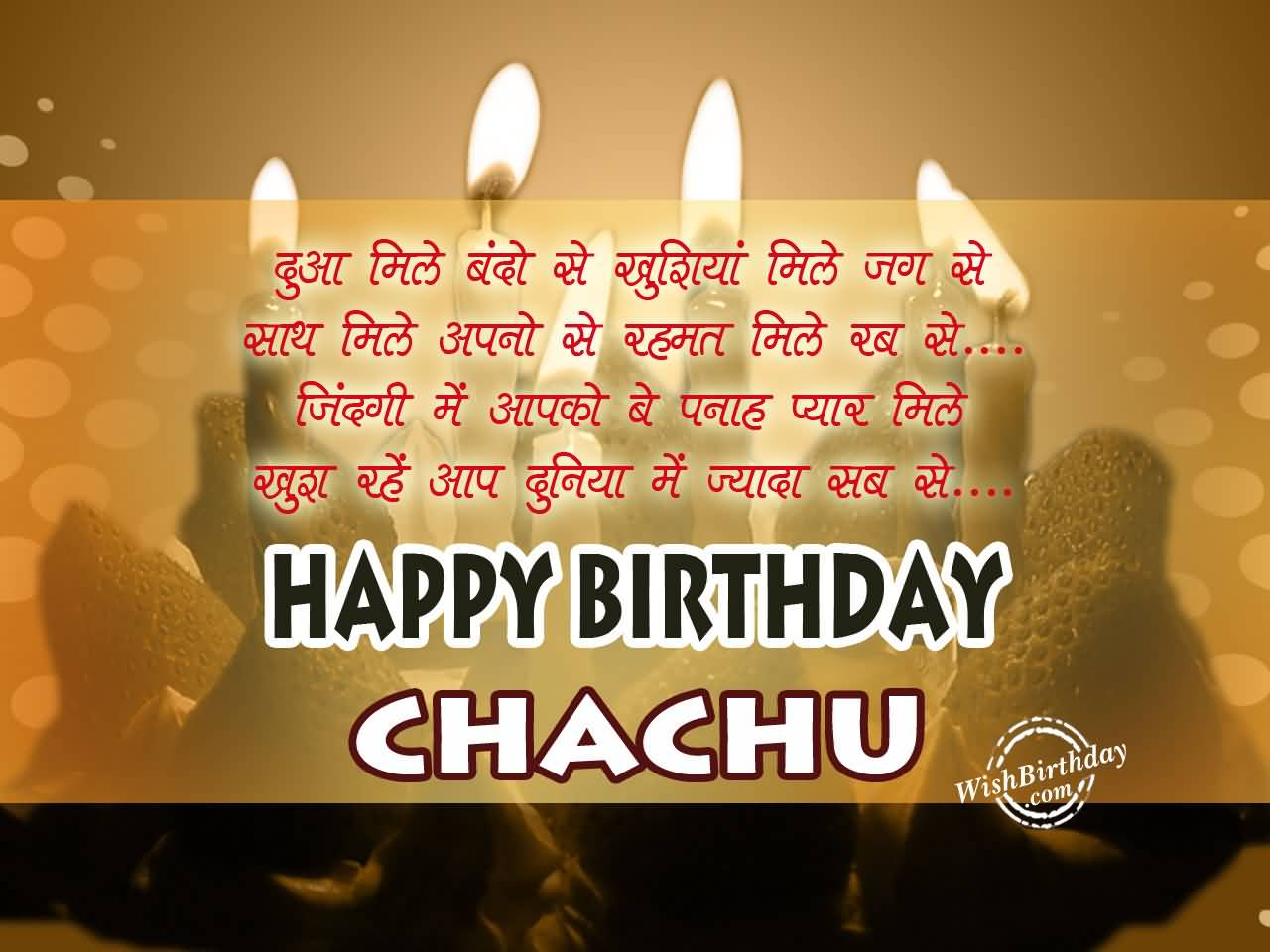 Happy Birthdya Chachu Ji Wish In Hindi