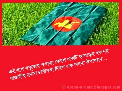 Bangladesh Independence Day Wishes In Bengali Greetings