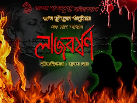 Independence Day Bangladesh Wishes In Bengali Picture