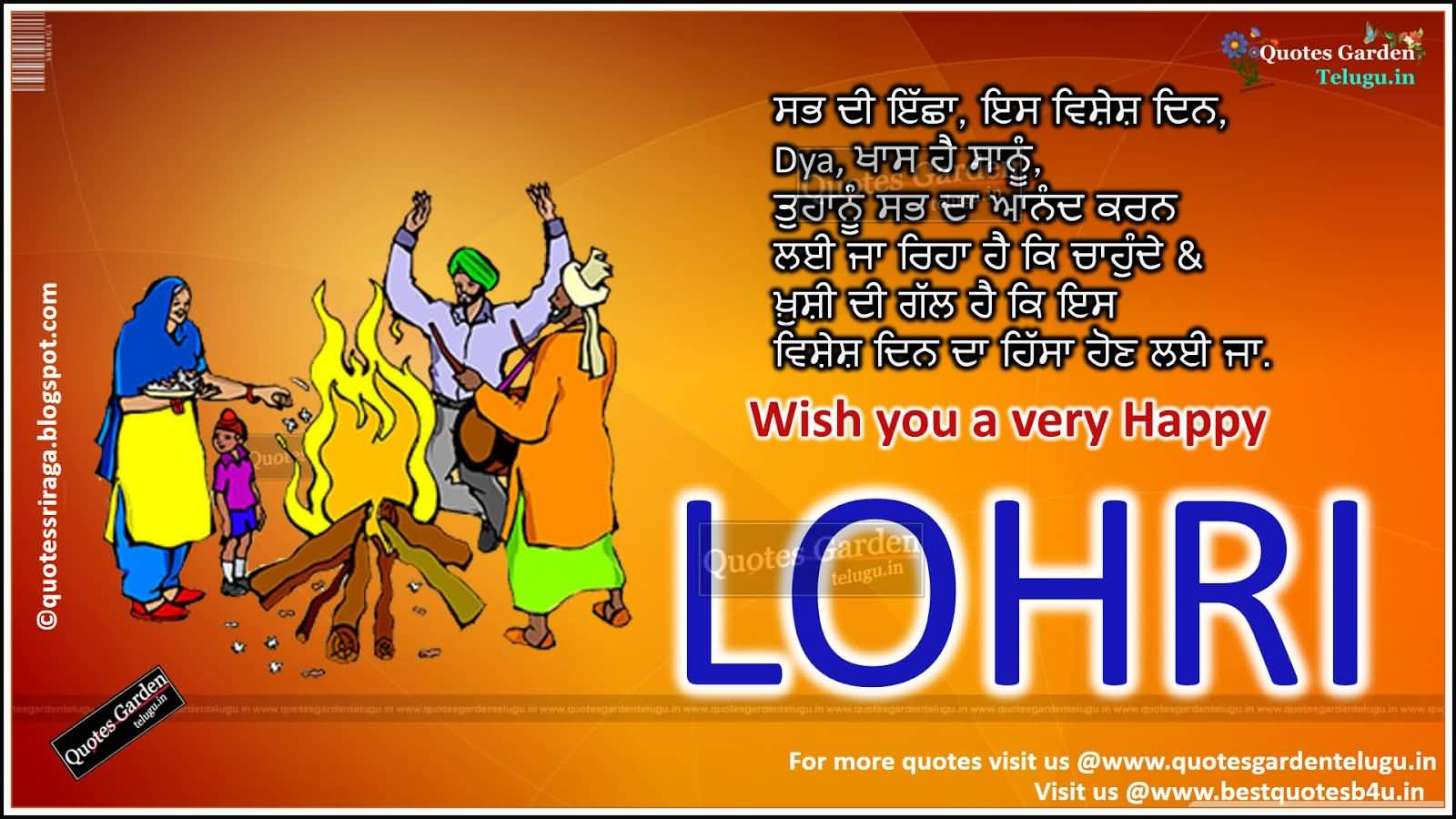 8-Happy Lohri Wishes