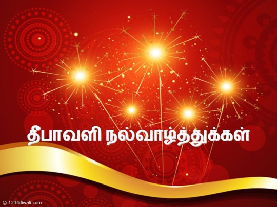 Good Diwali Wishes