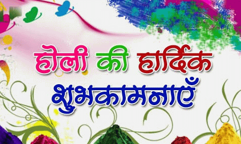 Latest Holi Wishes