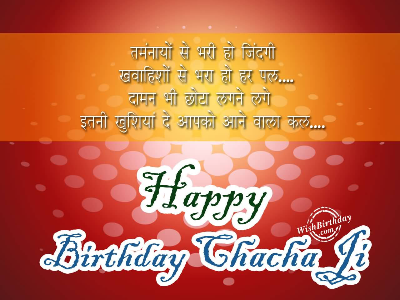 Mind Blowing Happy Birthday Wishes In Hindi
