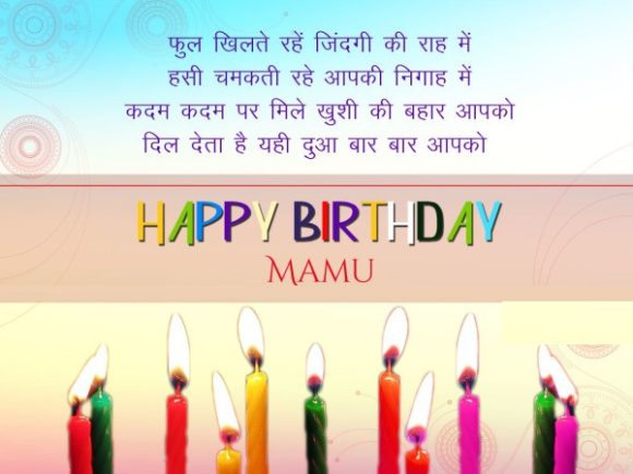 Nice Candles Happy Birthday Wishes In Hindi