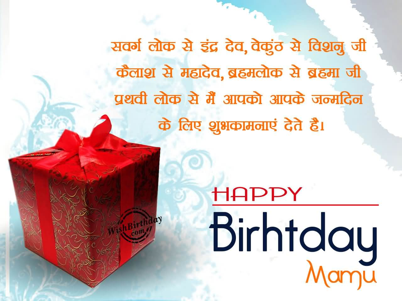 Nice Happy Birthday Wishes In Hindi