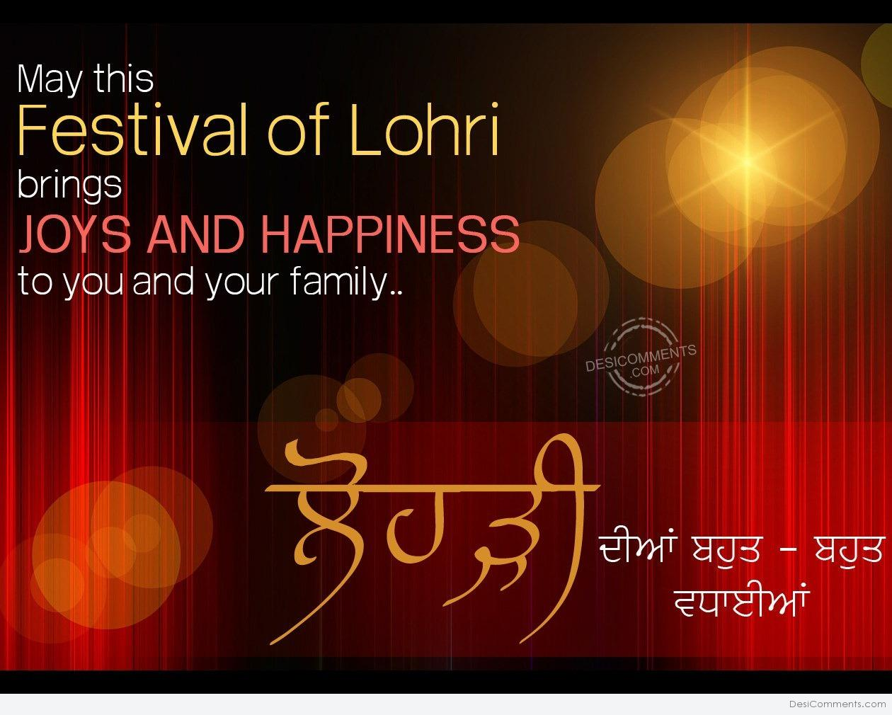 Outstanding Lohri Wishes