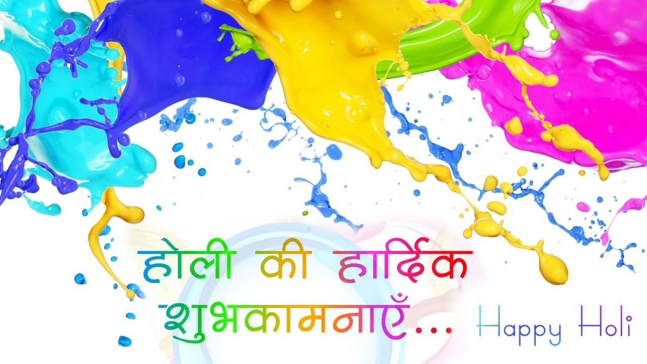 Sweet Happy Holi Wishes