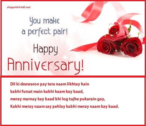 Anniversary Greeting Card For Perfect Couple